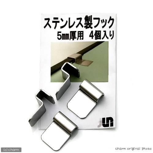 JUN ステンレス製フック(フタ受け) ガラス厚5mm対応 4個入り