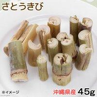 沖縄県産 さとうきび 45g 小動物用のおやつ 国産 無添加 無着色