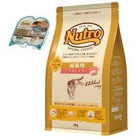 ニュートロ ナチュラルチョイス 減量用 アダルト チキン 2kg キャットフード + ウェット 1個 おまけ付