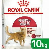 ロイヤルカナン 猫 フィット 成猫用 10kg 3182550702249   ジップ無し