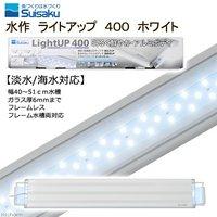 水作 ライトアップ 400 ホワイト 40cm水槽用照明 ライト