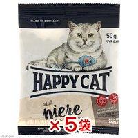 HAPPY CAT スプリーム ダイエットニーレ(腎臓ケア) 50g 正規品 5袋入り