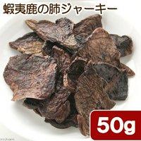 北海道産 蝦夷鹿の肺ジャーキー 50g 無添加 無着色 犬猫用おやつ PackunxCOCOA