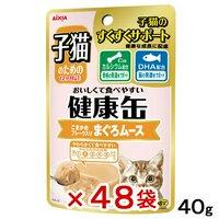アイシア 子猫のための健康缶パウチ まぐろムース 40g 48袋
