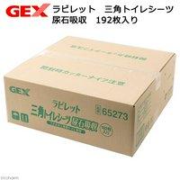 GEX ラビレット 三角トイレシーツ 尿石吸収 192枚