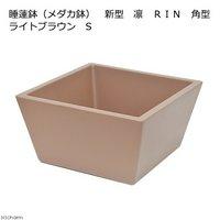 睡蓮鉢(メダカ鉢) 新型 凛 RIN 角型 ライトブラウン S 睡蓮鉢金魚鉢メダカ鉢