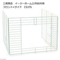 三晃商会 SANKO イージーホームエボ60共用 フロント+サイド C51FS