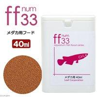 aquarium fish food series 「ff num33」メダカ用フード 40ml めだか エサ 餌 えさ 大粒タイプ