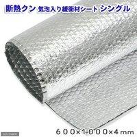 断熱クン アルミ気泡入り緩衝材シート シングル 600×1000×4(mm) 60cm水槽用