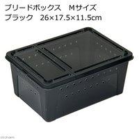 ブリードボックス Mサイズ ブラック 26×17.5×11.5cm