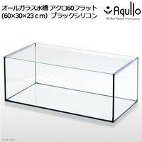 60cmフラット水槽(単体)ブラックシリコン アクロ60Nフラット(60×30×23cm)オールガラス水槽 Aqullo