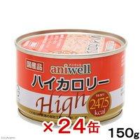 アニウェル ハイカロリー 150g 24缶 正規品
