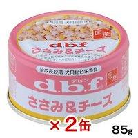 デビフ ささみ&チーズ 85g 正規品 国産 ドッグフード 2缶入り