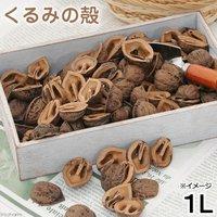 くるみの殻 1L ガーデニング 敷材 マルチング材 装飾