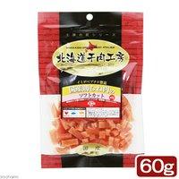 北海道干肉工房 鶏むね肉ソフトカット 60g 国産