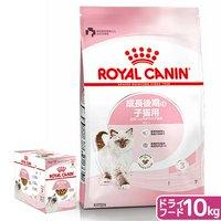 ロイヤルカナン 猫 成長後期の子猫用ドライウェットセット ドライフード10kg + パウチ85g×12袋
