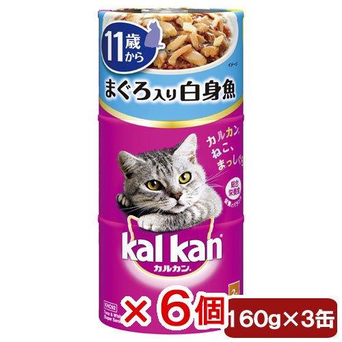 カルカンハンディ缶 11歳から まぐろ入り白身魚 160g×3P 猫フード 高齢猫 超高齢猫用 6個入り