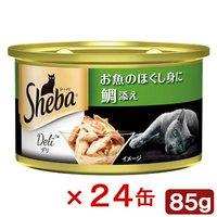 シーバ デリ お魚のほぐし身に鯛添え 85g(缶詰) 24個入り キャットフード シーバ