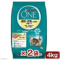 ピュリナワンキャット 避妊去勢した猫の体重ケア ターキー 4kg 2袋入り