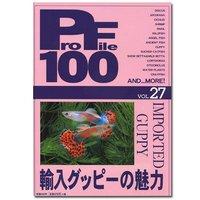 プロファイル100 vol.27 輸入グッピーの魅力
