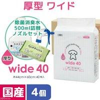 ペットシーツ ワイド 厚型 40枚 4袋 +そのまま使える次亜塩素酸 人とペットにやさしい除菌消臭水 500mL ノズル付 同梱不
