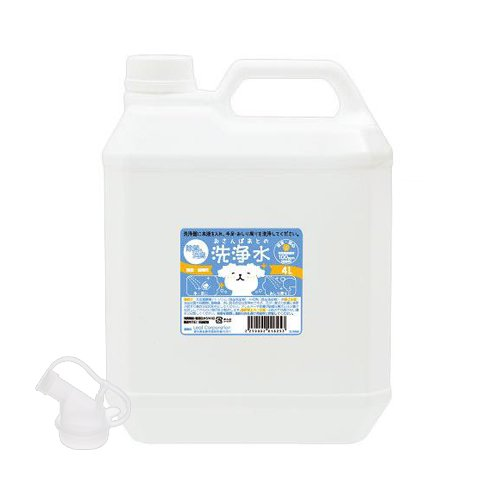 お試しお買い得! おさんぽあとの洗浄水 4L 除菌&消臭 100ppm 弱酸性 次亜塩酸