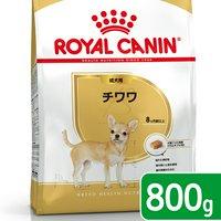 ロイヤルカナン チワワ 成犬用 800g 3182550788106 ジップ付