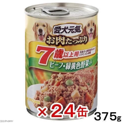 箱売り 愛犬元気 缶 7歳以上用 ビーフ・緑黄色野菜入り  375g ドッグフード 愛犬元気 高齢犬用 1箱24缶入
