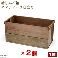 新 りんご箱 アンティーク仕立て ガーデニング DIY素材 2箱セット