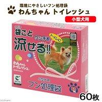 わんちゃん トイレッシュ 小型犬用 60枚 ウンチ袋 マナー袋