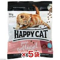 HAPPY CAT スプリーム ジュニア 50g 5袋入り 正規品