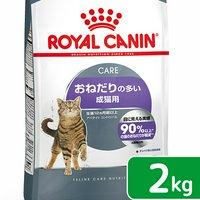 ロイヤルカナン 猫 おねだりの多い成猫用 FCN アペタイト コントロール 2kg 生後12ヵ月齢以上 ジップ付