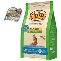 ニュートロ ナチュラルチョイス 室内猫用 アダルト サーモン 2kg とろけるおやつおまけ付