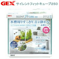 GEX サイレントフィットキューブ250 水槽セット