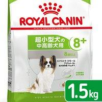 ロイヤルカナン エクストラスモール アダルト 8+ 中高齢犬用 1.5kg 3182550831345 ジップ付