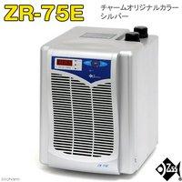 ゼンスイ ZR-75E シルバー 対応水量300L 水槽用クーラー メーカー保証期間1年