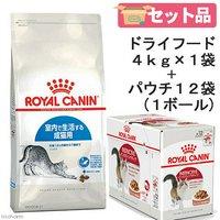 ロイヤルカナン 猫 室内猫用ドライウェットセット ドライ4kg×1袋 ジップ付 + パウチ85g×12袋