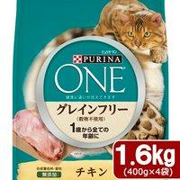 ピュリナワン キャット グレインフリー 1歳からの全ての年齢に チキン 1.6kg(400g×4袋)