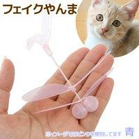 猫 おもちゃ フェイク やんま 青 ご褒美のおもちゃとしても! 猫じゃらし