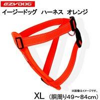 EZYDOG イージードッグ ハーネス XL (胴周り53~95cm) オレンジ 大型犬用 胴輪