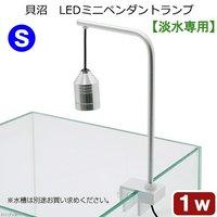 貝沼 LEDミニペンダントランプ S 1W