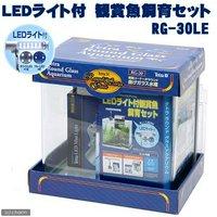 お1人様1点限り テトラ LEDライト付 観賞魚飼育水槽セット RG-30LE 初心者