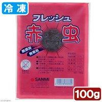 冷凍★さんみ フレッシュ赤虫(アカムシ) 100g 1枚 冷凍赤虫 別途クール手数料