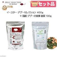 イースター デグーセレクション 400g+国産 デグーの食事 副菜 100g