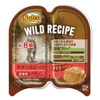 ニュートロ キャット ワイルド レシピ 成猫用 チキン&ビーフ パテタイプ 75g トレイ 8個入り
