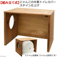 にゃんこの木製トイレカバー ステイン仕上げ 猫 トイレ