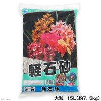軽石砂 大粒 15L(約7.5kg) 単用土 土 砂 園芸