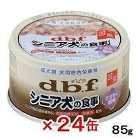デビフ シニア犬の食事 ささみ&軟骨 85g 正規品 国産 ドッグフード 24缶入