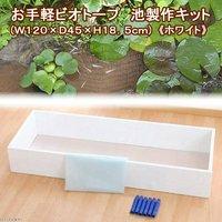 お手軽ビオトープ 池製作キット(W120×D45×H18.5cm) ホワイト