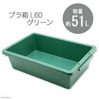簡易梱包 E-CON プラ箱 L60 グリーン(幅76.8×奥行き49.7×深さ19.9cm 約51L)